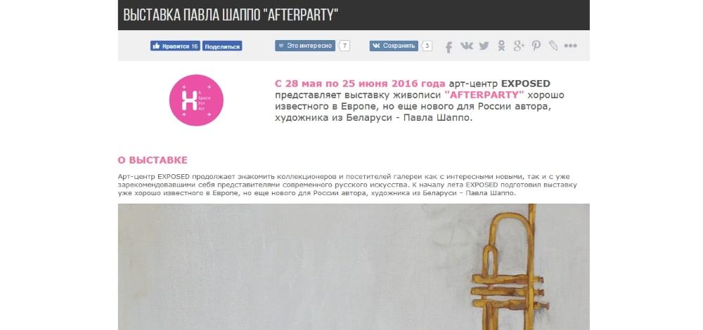 С 28 мая по 25 июня 2016 года арт-центр EXPOSED представляет выставку живописи ``AFTERPARTY`` хорошо известного в Европе, но еще нового для России автора, художника из Беларуси - Павла Шаппо.
