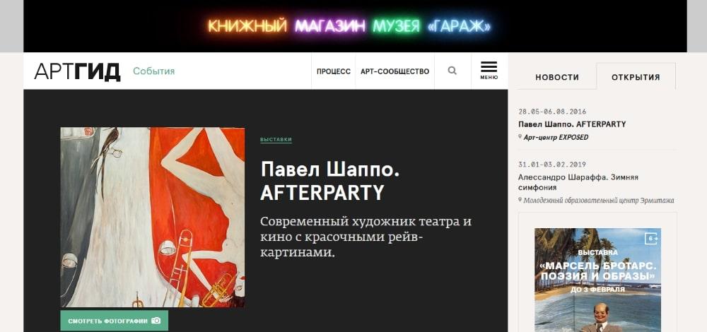 Павел Шаппо. AFTERPARTY Современный художник театра и кино с красочными рейв-картинами.