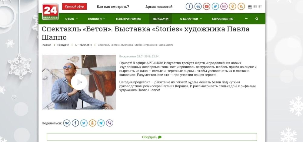Спектакль «Бетон». Выставка «Stories» художника Павла Шаппо