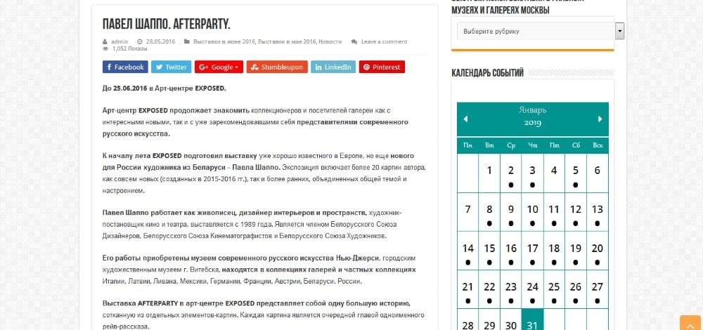 Арт-центр EXPOSED продолжает знакомить коллекционеров и посетителей галереи как с интересными новыми, так и с уже зарекомендовавшими себя представителями современного русского искусства