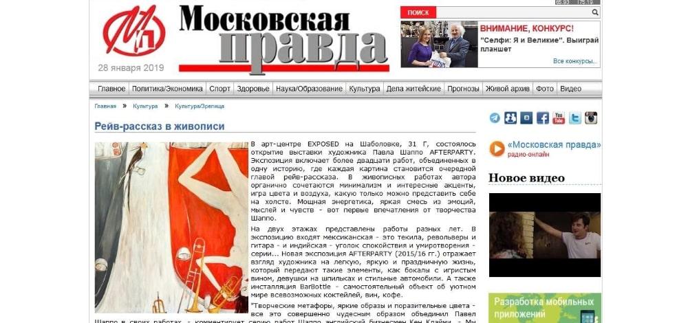 В арт-центре EXPOSED на Шаболовке, 31 Г, состоялось открытие выставки художника Павла Шаппо AFTERPARTY.