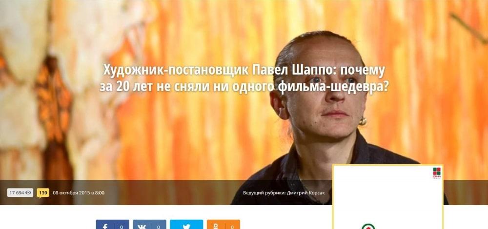 Художник-постановщик Павел Шаппо: почему за 20 лет не сняли ни одного фильма-шедевра?